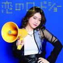 恋のロードショー (初回生産限定ピクチャーレーベル盤 【野元空ver.】)
