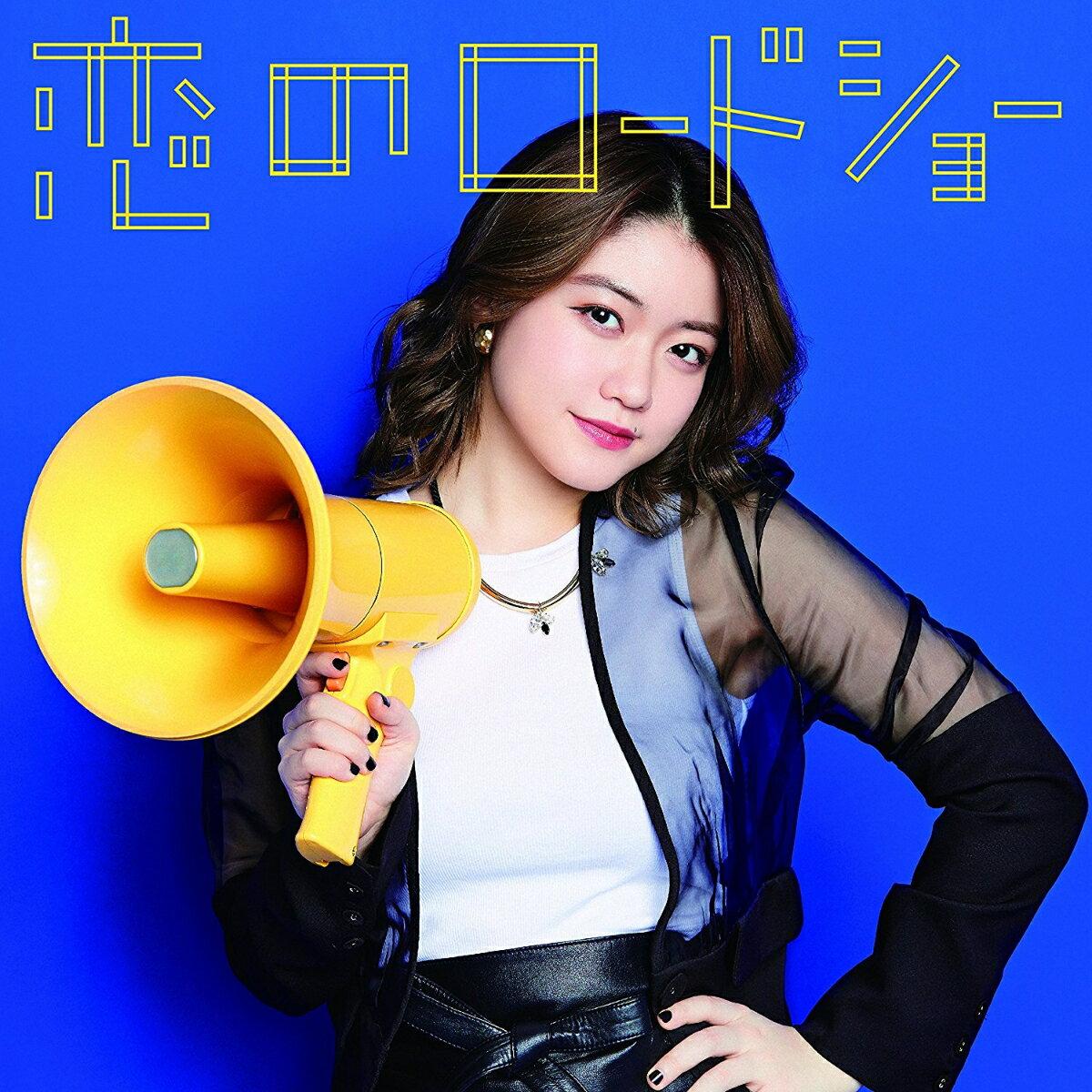 恋のロードショー (初回生産限定ピクチャーレーベル盤 【野元空ver.】) [ フェアリーズ ]