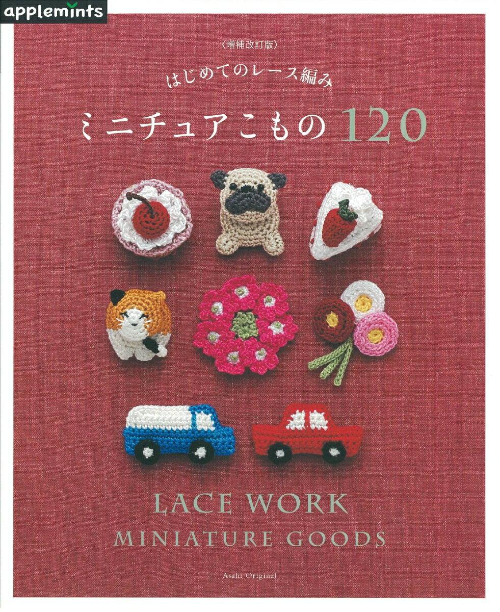 はじめてのレース編みミニチュアこもの120増補改訂版 (Asahi Original)
