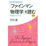 「ファインマン物理学」を読む普及版 (ブルーバックス)