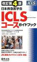 改訂第4版日本救急医学会ICLSコースガイドブック [ 日本救急医学会ICLSコース企画運営委員会ICLSコース教材開発ワーキ…