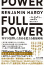 FULL POWER 科学が証明した自分を変える最強戦略 [ ベンジャミン・ハーディ ]