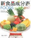 新食品成分表FOODS(2017) [ 新食品成分表編集委員会 ]