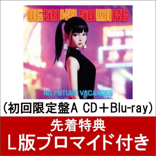 【先着特典】ノーフューチャーバカンス (初回限定盤A CD+Blu-ray) (L版ブロマイド付き) [ 上坂すみれ ]