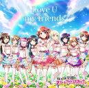 【楽天ブックス限定先着特典】Love U my friends (L判ブロマイド付き)