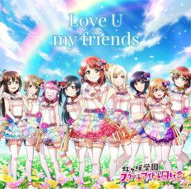 【楽天ブックス限定先着特典】Love U my friends (L判ブロマイド付き) [ 虹ヶ咲学園スクールアイドル同好会 ]