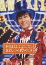 氷川きよしスペシャルコンサート2009 きよしこの夜Vol.9 [ 氷川きよし ]