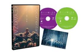 僕たちの嘘と真実 Documentary of 欅坂 46 DVDスペシャル・エディション(2枚組)(初回仕様限定盤) [ 欅坂46 ]