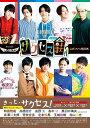 テレビ演劇 サクセス荘 公式ファンBOOK