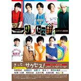 テレビ演劇サクセス荘公式ファンBOOK