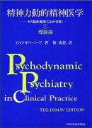 精神力動的精神医学(1)