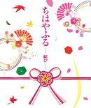 ちはやふる -結びー 豪華版 Blu-ray&DVD セット(特典 Blu-ray付3枚組)【Blu-ray】