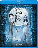 ティム・バートンのコープスブライド【Blu-ray】