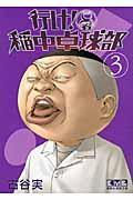 行け! 稲中卓球部(3)