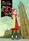 レイトンミステリー探偵社カトリーのナゾトキ★ブック (CIAO BOOKS)
