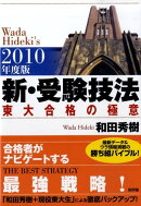 新・受験技法(2010年度版)
