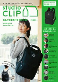 studio CLIP BACKPACK BOOK ([バラエティ])