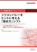 【POD】シリコンバレーをヒントに考える「働き方」シフト(KAIKAレポート)