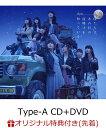 【楽天ブックス限定先着特典】僕たちは、あの日の夜明けを知っている (Type-A CD+DVD) (生写真付き) [ AKB48 ]