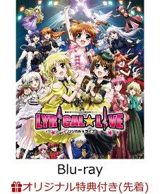 【楽天ブックス限定先着特典】魔法少女リリカルなのは15周年記念イベント「リリカル☆ライブ」(アクリルキーホルダー)【Blu-ray】 [ (V.A.) ]