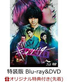 【楽天ブックス限定先着特典】キャラクター 特装版 (Blu-ray&DVD 4枚組)【Blu-ray】(フィルム風カード4枚セット) [ 菅田将暉 ]