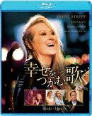 幸せをつかむ歌【Blu-ray】