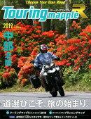 ツーリングマップルR中部北陸(2019)