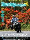 ツーリングマップルR中部北陸(2019) 1:120,000