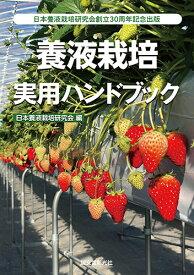 養液栽培実用ハンドブック 日本溶液栽培研究会創立30周年記念出版 [ 日本養液栽培研究会 ]