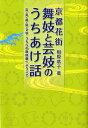 京都花街 舞妓と芸妓のうちあけ話 芸・美・遊・恋・文学うちらの奥座敷へようこそ [ 相原恭子 ]