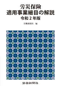 労災保険適用事業細目の解説 令和2年版 [ 労働新聞社 ]