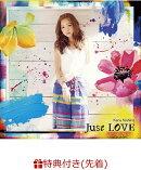 【先着特典】Just LOVE (オリジナルステッカーシート付き)