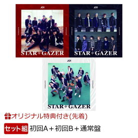 【楽天ブックス限定先着特典】STARGAZER (初回限定盤A+B+通常盤セット) (ポスター 絵柄D) [ JO1 ]