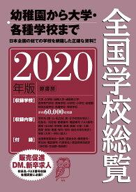 全国学校総覧 2020年版 [ 全国学校データ研究所 ]