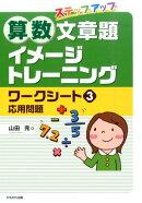 ステップアップ算数文章題イメージトレーニングワークシート(3)