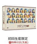 【先着特典】全力!欅坂46バラエティー KEYABINGO!2 DVD-BOX(初回生産限定)(A4クリアファイル付き)