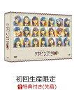 【先着特典】全力!欅坂46バラエティー KEYABINGO!2 DVD-BOX(初回生産限定)(A4クリアファイル付き) [ 欅坂46 ]