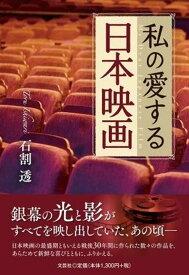 私の愛する日本映画 [ 石割透 ]
