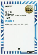 OD>オラクルマスター教科書Silver Oracle Database 12c(1)OD版