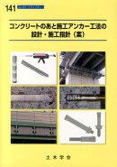 コンクリートのあと施工アンカー工法の設計・施工指針(案)