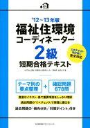 福祉住環境コーディネーター2級短期合格テキスト('12〜13年版)