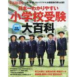 日本一わかりやすい小学校受験大百科(2020) (プレジデントムック プレジデントFamily)