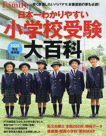 日本一わかりやすい小学校受験大百科(2020) 完全保存版 (プレジデントムック プレジデントFamily)