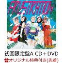 【楽天ブックス限定先着特典】タイトル未定 (初回限定盤A CD+DVD) (生写真付き)