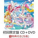 【先着特典】トロピカル~ジュ!プリキュア 後期主題歌シングル (初回限定盤 CD+DVD)(B5ビジュアルシート(集合)) [ Ma…