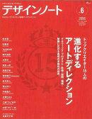 【バーゲン本】デザインノート(no.6)