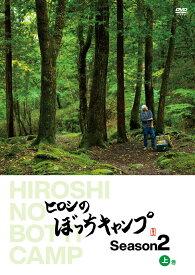 ヒロシのぼっちキャンプ Season2 上巻 [ ヒロシ ]