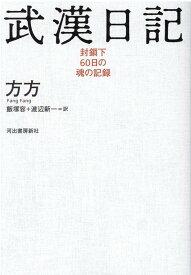 武漢日記 封鎖下60日の魂の記録 [ 方方 ]