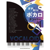 ガチで鬼リピのボカロナンバー24 (ピアノ・ソロ)