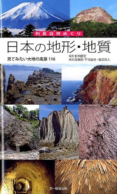 日本の地形・地質 見てみたい大地の風景116 (列島自然めぐり) [ 北中康文 ]